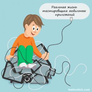 реальная-жизнь-тестировщика-мобильных-приложений