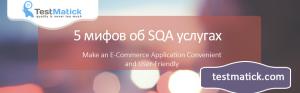 5 мифов об SQA услугах