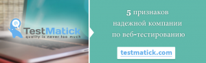 5 признаков надежной компании по веб-тестированию