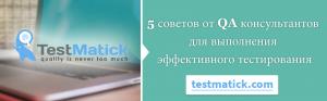 5 советов от QA консультантов для выполнения эффективного тестирования