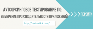 Аутсорсинговое тестирование ПО: измерение производительности приложений