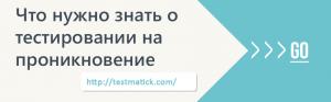 Что нужно знать о тестировании на проникновение
