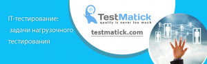 IT-тестирование: задачи нагрузочного тестирования