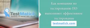 Как компании по тестированию ПО выполняют эффективное тестирование