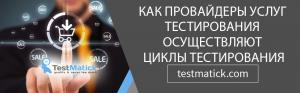 Как провайдеры услуг тестирования осуществляют циклы тестирования