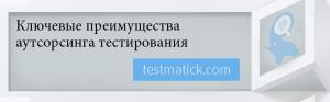 Ключевые преимущества аутсорсинга тестирования