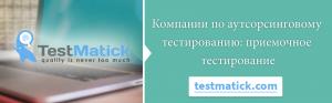 Компании по аутсорсинговому тестированию: приемочное тестирование