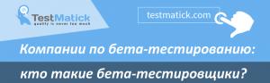 Компании по бета-тестированию: кто такие бета-тестировщики?