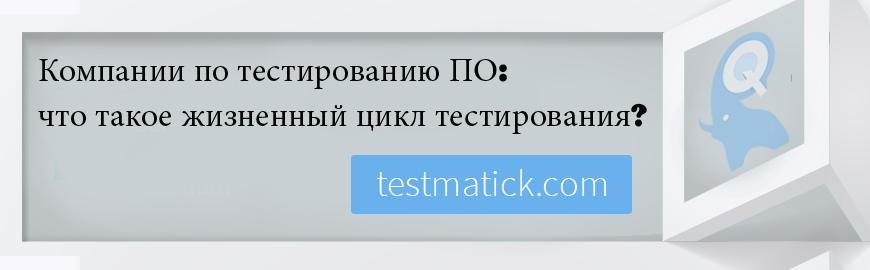 Компании по тестированию ПО: что такое жизненный цикл тестирования?