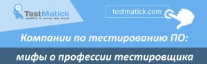 Компании по тестированию ПО: мифы о профессии тестировщика