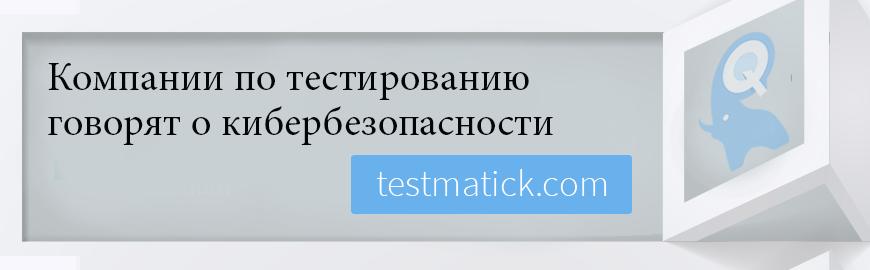 Компании по тестированию говорят о кибербезопасности