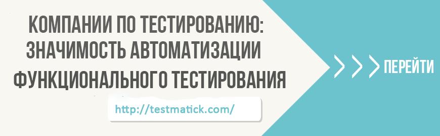 Компании по тестированию: значимость автоматизации функционального тестирования