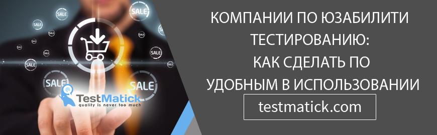 Компании по юзабилити тестированию: как сделать ПО удобным в использовании
