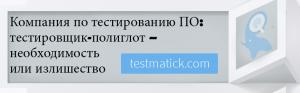 Компания по тестированию ПО: тестировщик-полиглот – необходимость или излишество