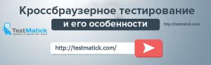 Кроссбраузерное тестирование и его особенности