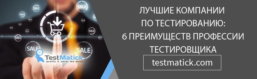 Лучшие компании по тестированию: 6 преимуществ профессии тестировщика