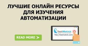 Лучшие онлайн ресурсы для изучения автоматизации