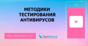 Методики тестирования антивирусов