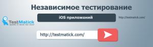 Независимое тестирование iOS приложений
