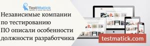 Независимые компании по тестированию ПО описали особенности должности разработчика