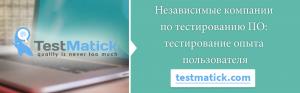 Независимые компании по тестированию ПО: тестирование опыта пользователя