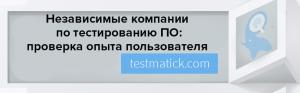 Независимые компании по тестированию ПО: проверка опыта пользователя