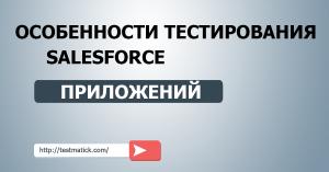 Особенности тестирования Salesforce приложений