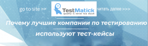 Почему лучшие компании по тестированию используют тест-кейсы
