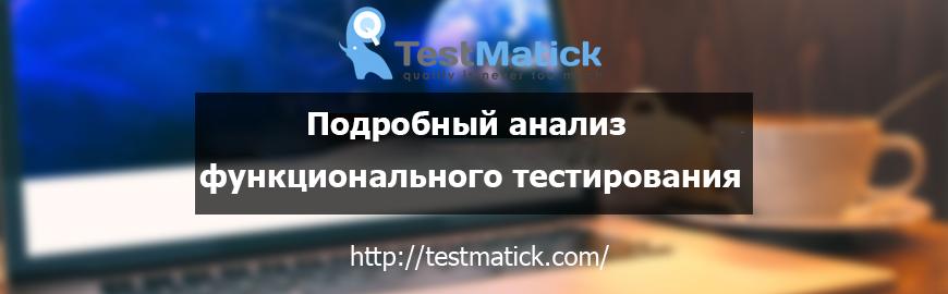 Подробный анализ функционального тестирования