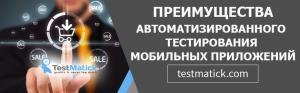 Преимущества автоматизированного тестирования мобильных приложений