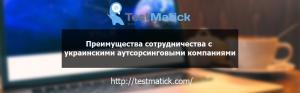 Преимущества сотрудничества с украинскими аутсорсинговыми компаниями