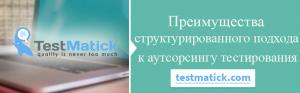 Преимущества структурированного подхода к аутсорсингу тестирования