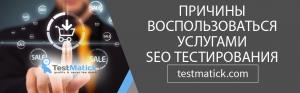 Причины воспользоваться услугами SEO тестирования