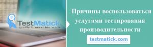 Причины воспользоваться услугами тестирования производительности