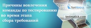 Prichiny-vovlecheniya-komandy-po-testirovaniyu-vovremya-etapa-sbora-trebovanij