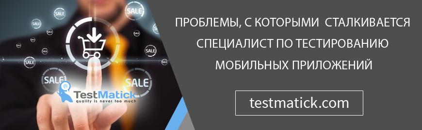 Проблемы, с которыми сталкивается специалист по тестированию мобильных приложений
