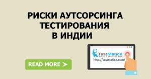 Риски аутсорсинга тестирования в Индии