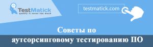 Советы по аутсорсинговому тестированию ПО