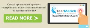 Способ организации процесса тестирования, используемый компанией по тестированию ПО