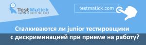 Сталкиваются ли junior тестировщики с дискриминацией при приеме на работу?
