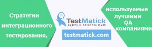 Стратегии интеграционного тестирования, используемые лучшими QA компаниями