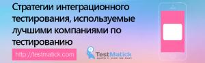 Стратегии интеграционного тестирования, используемые лучшими компаниями по тестированию