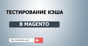Тестирование кэша в Magento