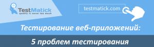 Тестирование веб-приложений: 5 проблем тестирования
