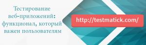 Тестирование веб-приложений: функционал, который важен пользователям