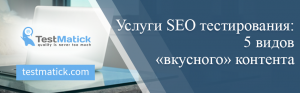Услуги SEO тестирования: 5 видов «вкусного» контента