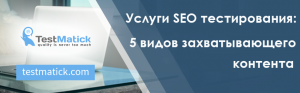 Услуги SEO тестирования 5 видов захватывающего контента