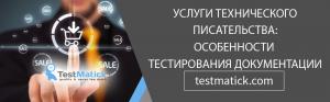 Услуги технического писательства: особенности тестирования документации