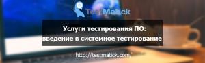 Услуги тестирования ПО: введение в системное тестирование