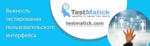 Важность тестирования пользовательского интерфейса